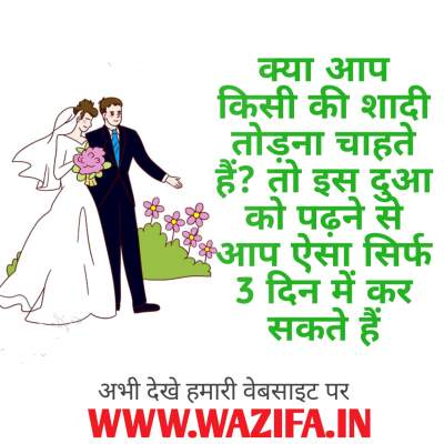Kisi ki shadi todne ki dua-किसी की शादी तोड़ने की दुआ